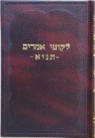 ספר_התניא